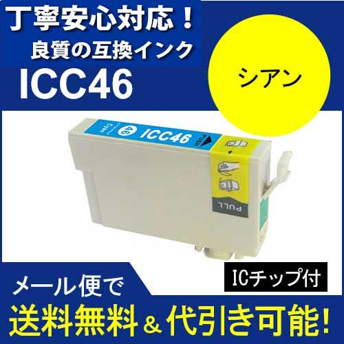【顔料】エプソン EPSON IC46 IC4CL46 高品質汎用インク IC46C シアン  【5s】