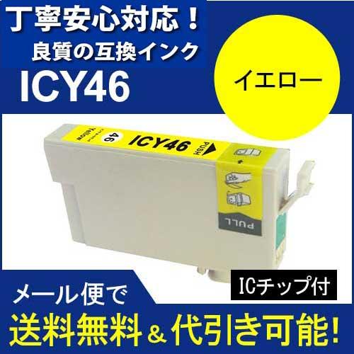 【顔料】エプソン EPSON IC46 IC4CL46 高品質汎用インク IC46Y イエロー  【5s】