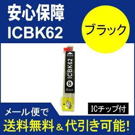 3eacc6e6f9 【ラッキーシール対応】エプソン EPSON IC6162シリーズ IC4CL6162 高品質汎用インク IC62BK ブッラク