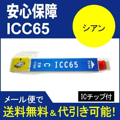 【顔料】EPSON エプソン IC6165系 汎用インク ICC65 IC65C  シアン 【顔料】【5s】