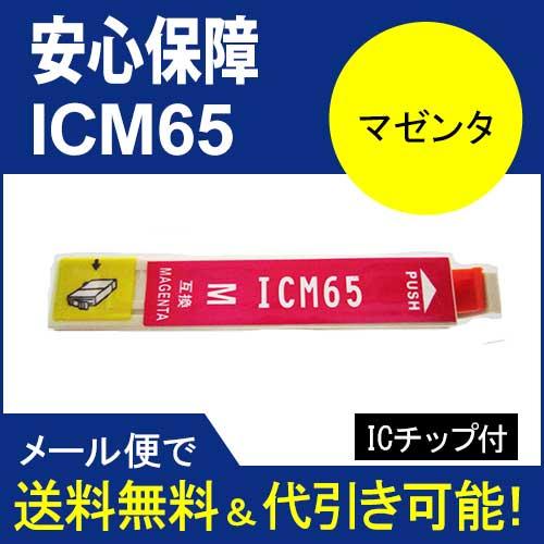 【顔料】EPSON エプソン IC6165系 汎用インク ICM65 IC65Mマゼンタ 【顔料】【5s】