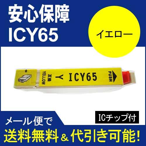 【顔料】EPSON エプソン IC6165系 汎用インク ICY65 IC65Y  イエロー 【顔料】【5s】