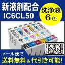 【恒例♪クーポン祭開催中】【洗浄の達人】IC6CL50(6色セット) エプソンヘッドクリーニングIC50 洗浄カートリッジ 【】