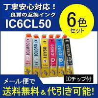 IC6CL50(6色セット)エプソン[EPSON]互換インクカートリッジ