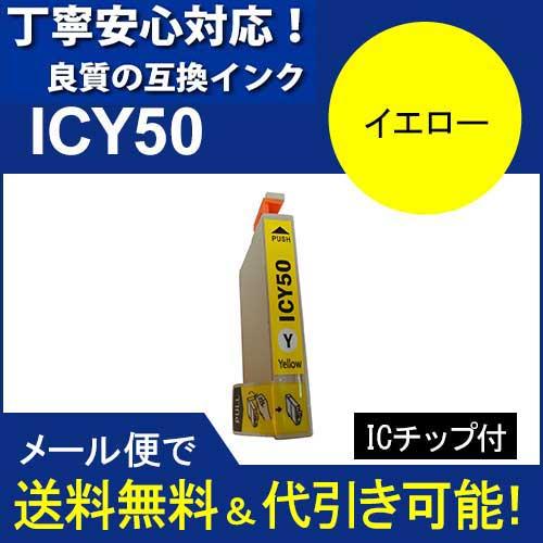 エプソン EPSON IC50シリーズ IC6CL50 高品質汎用インク ICY50  イエロー 【5s】