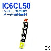 エプソンEPSONIC50シリーズIC6CL50高品質互換インクICBK50黒ブラック【純正互換】