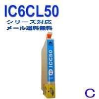 エプソンEPSONIC50シリーズIC6CL50高品質互換インクICC50シアン【純正互換】