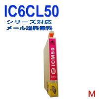 エプソンEPSONIC50シリーズIC6CL50高品質互換インクICM50マゼンタ【純正互換】