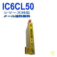 エプソンEPSONIC50シリーズIC6CL50高品質互換インクICY50イエロー【純正互換】