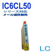 エプソンEPSONIC50シリーズIC6CL50高品質互換インクICLC50ライトシアン【純正互換】