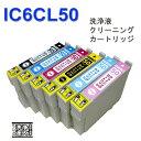 sale【ラッキーシール対応】【洗浄の達人】IC6CL50(6色セット) エプソンヘッドクリーニングIC50 洗浄カートリッジ
