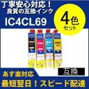 【互換インク】IC4CL69(4色セット) エプソン[EPSON]ic69汎用インクカートリッジ【】