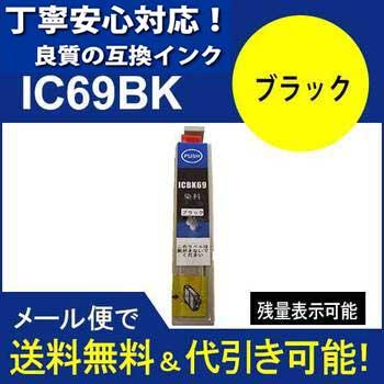 IC4CL69【6L】 エプソン[EPSON]ic69BK ブラック汎用インクカートリッジ【5s】