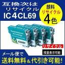 【恒例♪クーポン祭開催中】【リサイクル 再生】【リサイクル】IC4CL69(4色セット) エプソン[EPSON]ic69 顔料【】