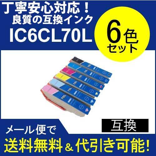 【ラッキーシール対象】IC6CL70L(6色セット) エプソン[EPSON]ic70L汎用インクカートリッジ【5s】
