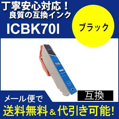 IC6CL70L(BK ブラック) エプソン[EPSON]ic70L汎用インクカートリッジ【5s】