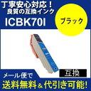 【クーポン祭は31日終了♪】【互換インク】IC6CL70L(BK ブラック) エプソン[EPSON]ic70L汎用インクカートリッジ【】
