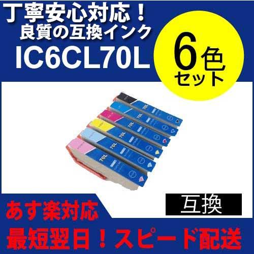 【ラッキーシール付き】IC6CL70L(6色セット) エプソン[EPSON]ic70L汎用インクカートリッジ【5s】