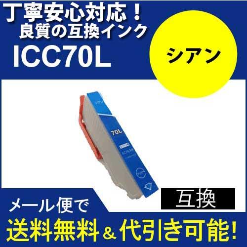 IC6CL70L(C シアン) エプソン[EPSON]ic70L汎用インクカートリッジ【5s】