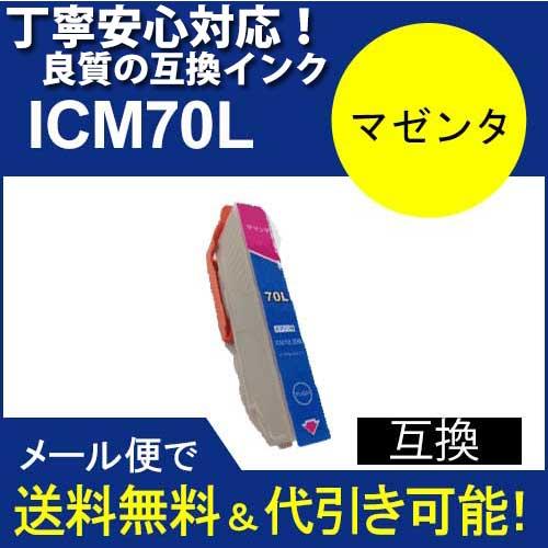 IC6CL70L(M マゼンタ) エプソン[EPSON]ic70L汎用インクカートリッジ【5s】