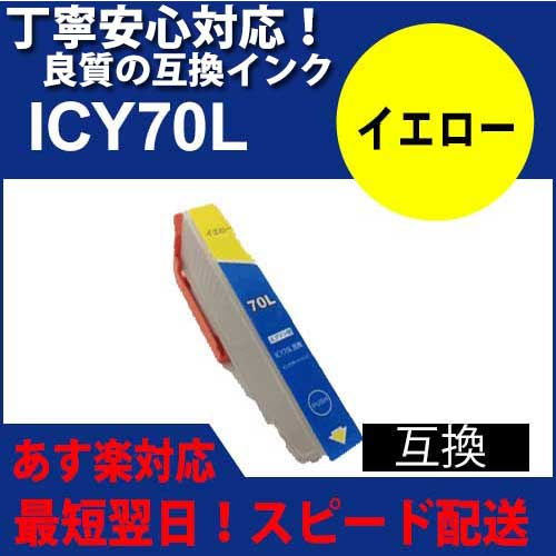 IC6CL70L(Y イエロー) エプソン[EPSON]ic70L汎用インクカートリッジ【5s】