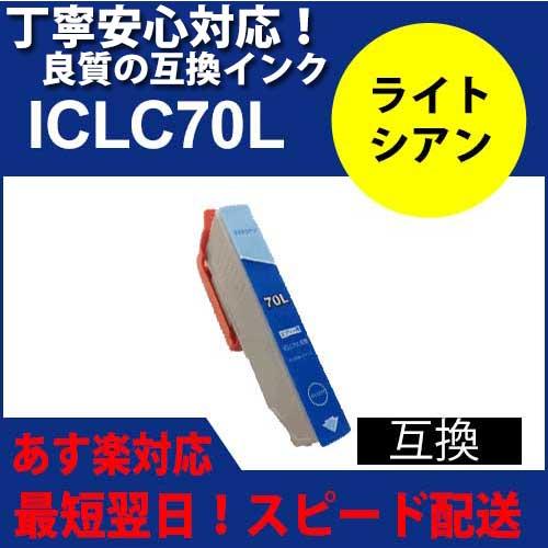 IC6CL70L(LC ライトシアン) エプソン[EPSON]ic70L汎用インクカートリッジ【5s】