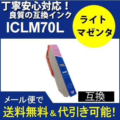 IC6CL70L(LM ライトマゼンタ) エプソン[EPSON]ic70L汎用インクカートリッジ【5s】