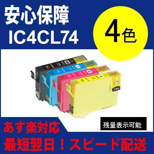 IC4CL74(4色) エプソン[EPSON]ic74汎用インクカートリッジ【5s】