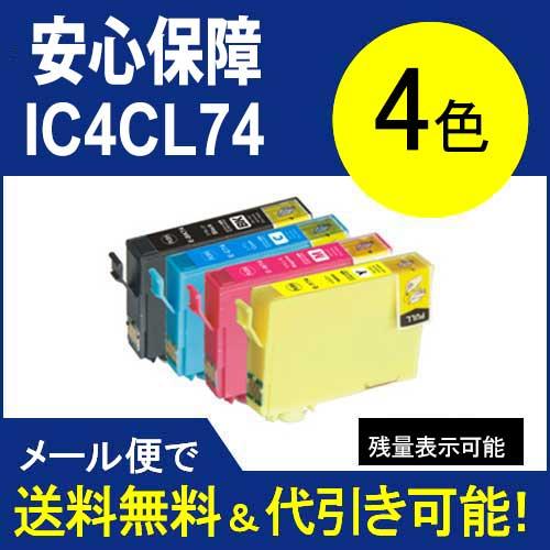 【ラッキーシール対象】IC4CL74(4色) エプソン[EPSON]ic74汎用インクカートリッジ【5s】