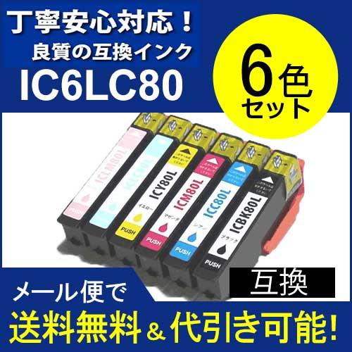 【ラッキーシール付き】【IC6CL80L】エプソン EPSON 互換インク 6色パック セット ic80L汎用インクカートリッジ 6色セット【5s】【5s】