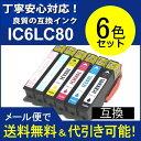 【50%オフ対象商品早勝早得♪】【IC6CL80L】エプソン EPSON 互換インク 6色パック セット ic80L汎用インクカートリッジ 6色セット【5s】【... ランキングお取り寄せ