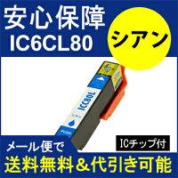 【送料無料】【ICチップ有】IC6CL80L(6色セット)エプソン[EPSON]ic80L互換インクカートリッジ(スタンダードカラーインク)【】P27Mar15