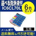 【互換インク】IC6CL70L(6色セット) エプソン[EPSON]ic70L汎用インクカートリッジ【】