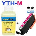 【superInk 洗浄液と互換インク】YTH-M エプソンプリンター用互換 YTH-M ITHシリーズ マゼンタセット (M)YTH互換 イ…