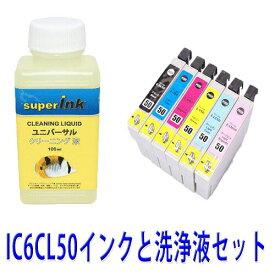 【直接洗浄でプリンターが復活】洗浄液キットとエプソンIC6CL50 6色セット プリンター洗浄とエプソンインクセット superInk プリンターインク 洗浄 送料無料