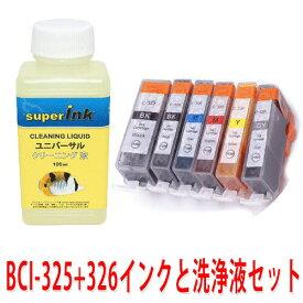 洗浄液キットとキヤノンBCI-325+326 6色セット プリンター洗浄とキヤノンインクセット superInk