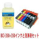 洗浄液キットとキヤノンBCI-350+351 6色セット プリンター洗浄とキヤノンインクセット superInk 351XLBK/351XLC/351XLM/BCI-351XLY/BCI-351XLGY/
