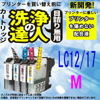 ブラザー工業(Brother)LC12互換インクカートリッジマゼンタLC12M【純正互換】