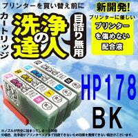 HP178XL【ヒューレットパッカード(HP)】HP178XLカートリッジブッラクCB684HJ純正リサイクル【顔料】