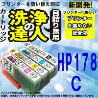 HP178XL【ヒューレットパッカード(HP)】HP178XLカートリッジシアンCB323HJ純正リサイクル