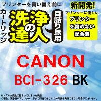 【送料無料】BCI-326BKキャノンヘッドクリーニングカートリッジ[Canon]【純正互換】BCI-326BK(ブラック)(スタンダードカラーインク)【RCP】