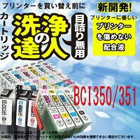 【送料無料】BCI-351XL+350XL/5MP(5色マルチパック・大容量)インクタンク【Canon】/5MP(スタンダードカラーインク)