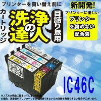 エプソンEPSONIC46シリーズIC4CL46高品質互換インクIC46Cシアン【染料】【純正互換】