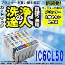 【洗浄の達人】IC6CL50(6色セット) エプソンヘッドクリーニングIC50 プリンター目詰まり洗浄カートリッジ 【】
