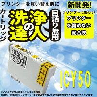 【送料無料】エプソンEPSONIC50シリーズIC6CL50目詰まりヘッドクリーニング洗浄液ICY50イエロー(スタンダードカラーインク)【】P27Mar15