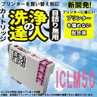【送料無料】エプソンEPSONIC50シリーズIC6CL50目詰まりヘッドクリーニング洗浄液ICLM50ライトマゼンタ(スタンダードカラーインク)【】P27Mar15