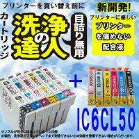 【あす楽対応】IC6CL50(洗浄液カートリッジ6色セット)エプソン[EPSON]ヘッドクリーニングIC50洗浄カートリッジ(スタンダードカラーインク)【】P27Mar15