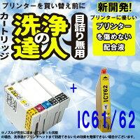 エプソンEPSONIC6162シリーズIC4CL6162高品質互換インクIC62Yイエロー【純正互換】