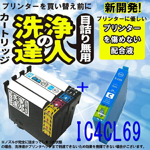 【ラッキーシール付き】【洗浄の達人】IC4CL69【6L】 エプソン[EPSON]ic69C シアン インクと洗浄液カートリッジ【】洗浄液1本とインク1本の2本セット