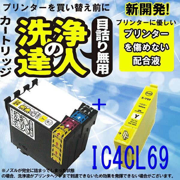 【ラッキーシール付き】【洗浄の達人】IC4CL69【6L】 エプソン[EPSON]ic69Y イエローインクと洗浄液カートリッジ洗浄液1本とインク1本の2本セット